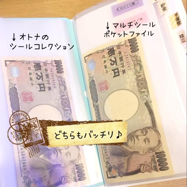 袋分けファイルにおすすめ!マルチシールポケットファイルとオトナのシールコレクションのお札を入れたイメージ比較