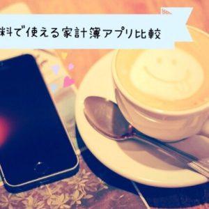 iPhone/Android家計簿アプリのおすすめ比較[zaim/マネーフォワード他]