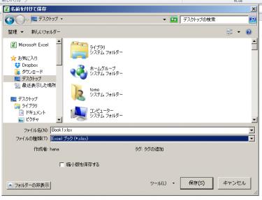 エクセルファイルの保存方法