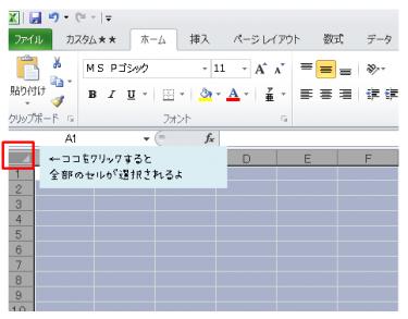 エクセルの角を押すと全部のセルが選択されることを示した画像