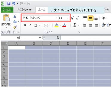 エクセルのフォントやサイズを変えるときの説明画像