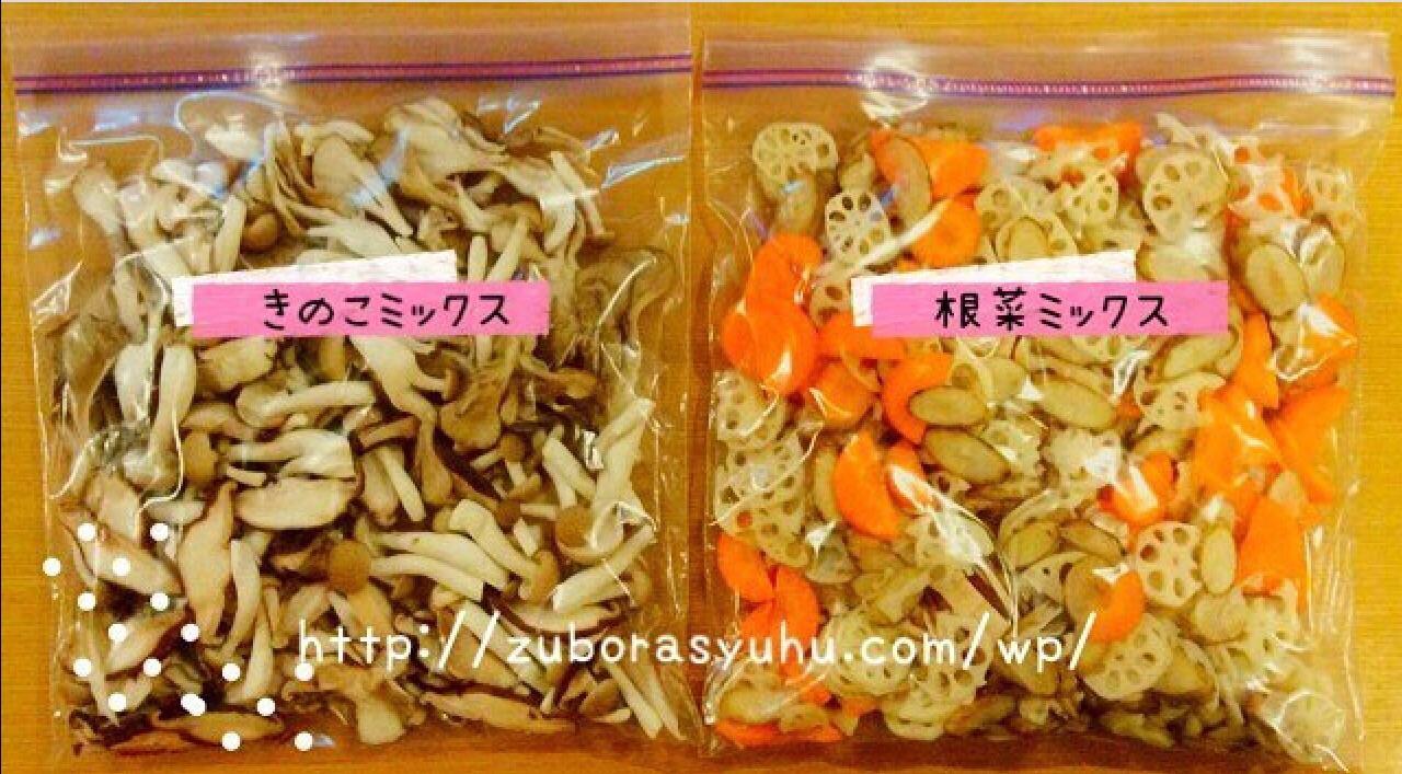 冷凍根菜・きのこミックスレシピ