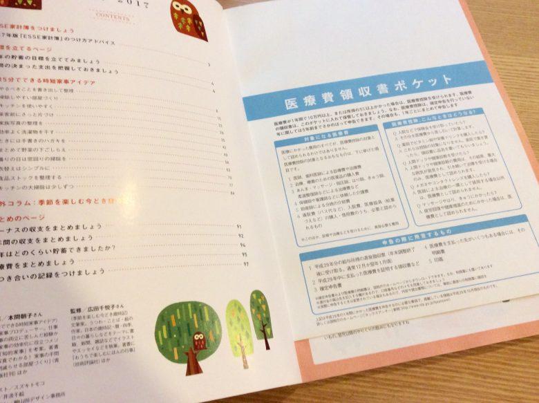 ESSE1月号家計簿付録