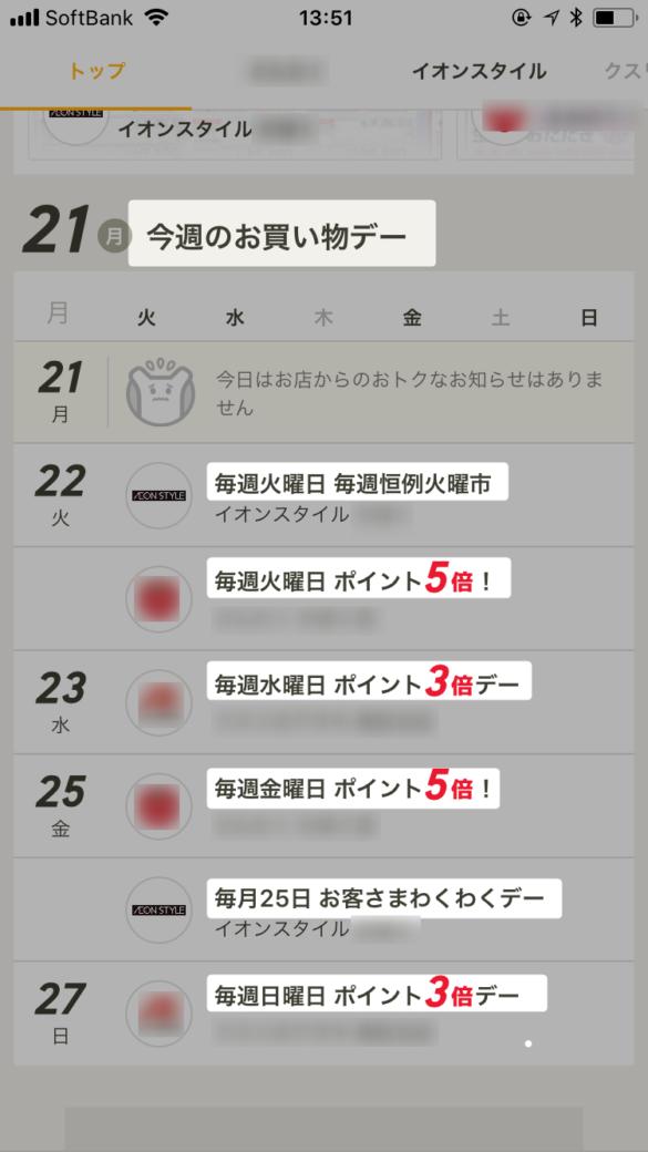 トクバイ(特売)アプリの操作画面解説画像(今週のポイント3倍などのお買い得デーがわかる)