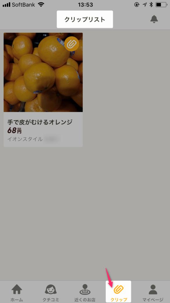 トクバイ(特売)アプリの操作画面解説画像(お気に入り・クリップ一覧を見る時の画面)