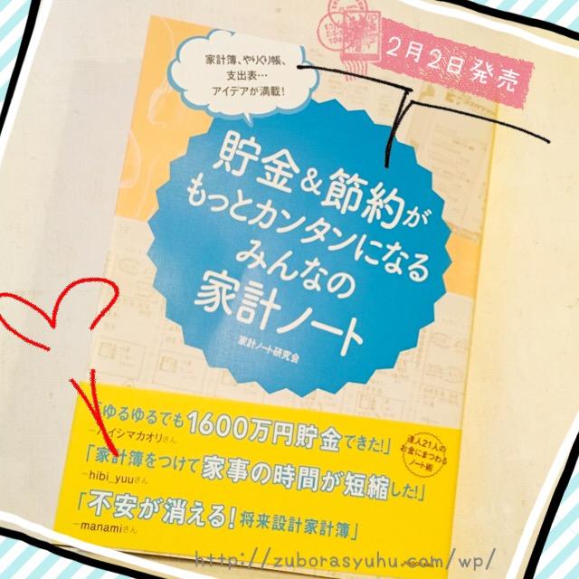 本掲載のお知らせ☆貯金&節約がもっとカンタンになるみんなの家計ノート