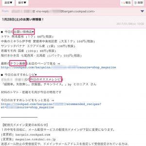 簡単!クックパッド人気レシピと特売がメールで届く☆節約献立に便利☆