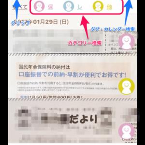 プリント紙もの類の断捨離は「おたよりBOXアプリ」が簡単おすすめ☆