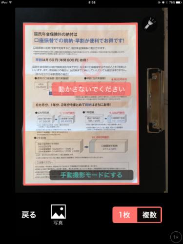 おたよりBOXアプリの解説画像
