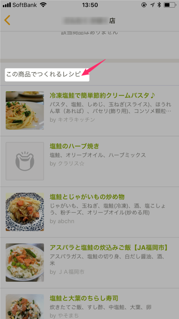 トクバイ(特売)アプリの操作画面解説画像(クックパッドの簡単レシピ)