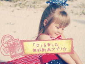 無料で女子力が上がる! CHANNEL(シーチャンネル)アプリ口コミレビュー☆