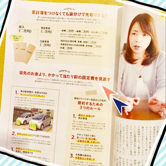 和田由貴さんの袋わけやりくり名人のベストアイデア本写