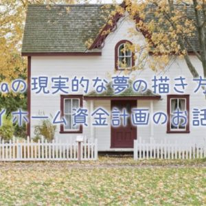 簡単家計簿を見て住宅ローンの「現実的な返済計画」を立てる方法★