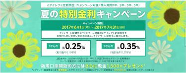 オリックス銀行2017夏のボーナスキャンペーン詳細画像