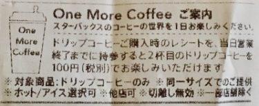 スターバックスワンモアコーヒーのレシート画像