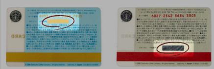 スターバックスカードのpin番号の場所を示す画像