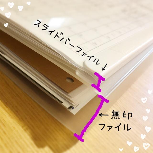 無印良品のファイルとスライドバーファイルの厚みの比較画像