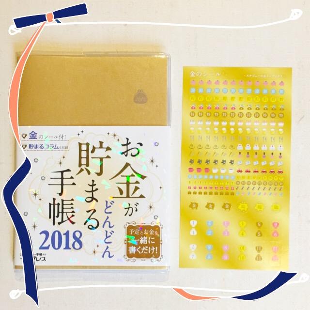 お金がどんどん貯まる手帳2018★口コミレビュー