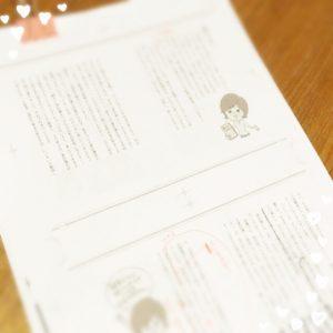 10/23発売!ずぼら主婦でもお金が貯まる! hana式袋分けファイル家計簿