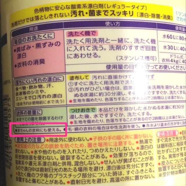 酸素系漂白剤(ハイター)は赤ちゃんの衣類にも使える