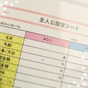 hanaの袋分け家計簿本★おすすめ活用方法とご感想の紹介