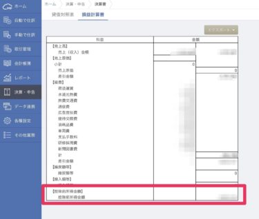 MFクラウド確定申告の控除前の所得額画面