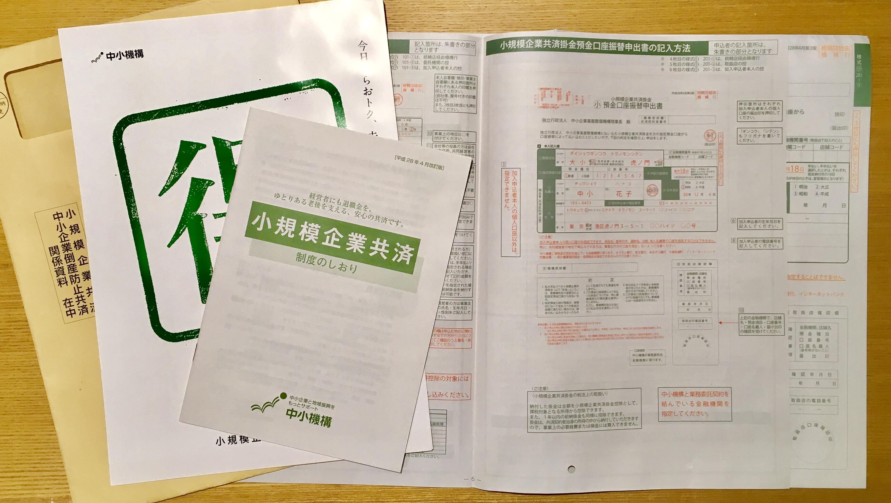 小規模企業共済の資料請求から申込み完了まで体験記録。12月に前納成功