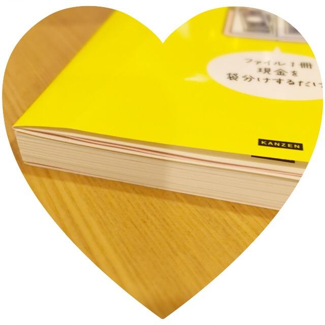 袋分け家計簿開始から1ヶ月で11万円達成!貯金報告いただきました★
