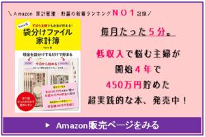 hana式袋わけ家計簿術Amazon