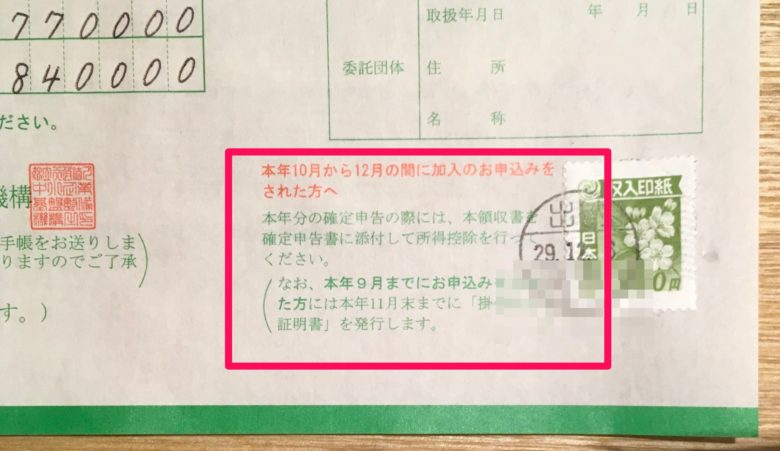 領収書に書かれていた所得税控除のための注意点の画像