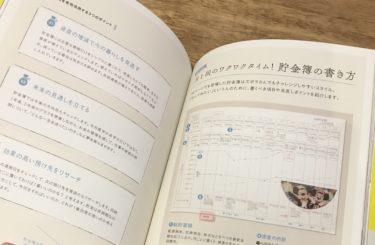 貯金簿の書き方/わたしの「お金」ルール掲載