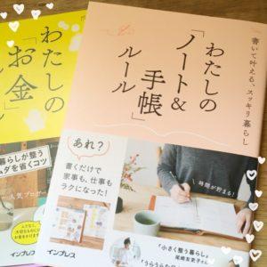 わたしのノート&手帳ルールの表紙画像