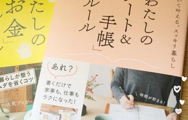 わたしの「ノート&手帳」ルール口コミレビュー