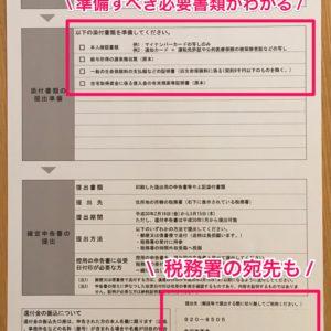 中途退職者の確定申告のやり方【必要書類さえあればネットで簡単】