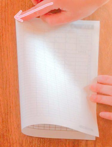 A4用紙を半分に折って角に折り目を少しつける画像
