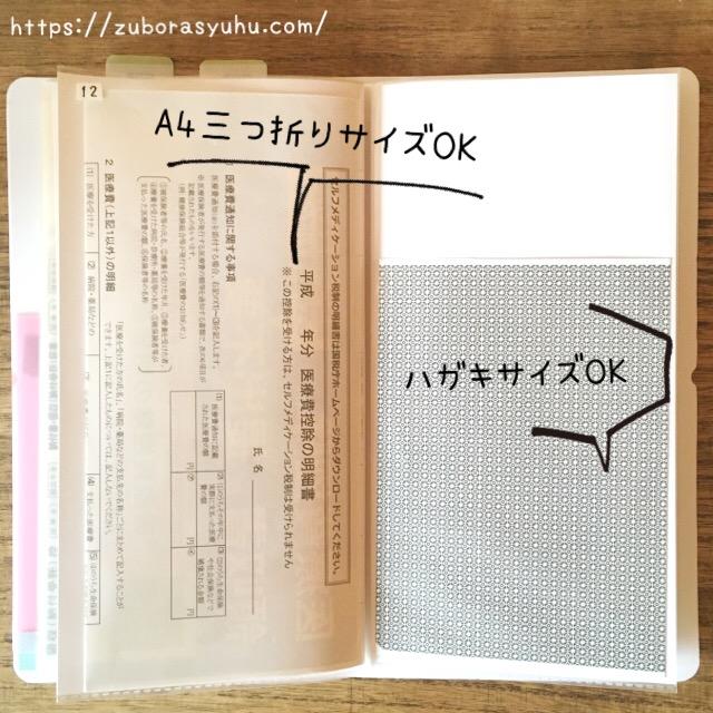 シールファイルはハガキやA4三つ折りサイズも入るから家計簿のレシート管理に便利なことを示す画像