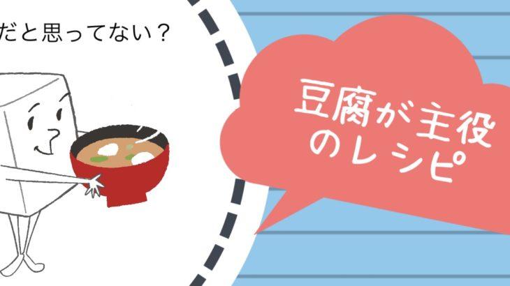 豆腐が主役の節約人気レシピ2018!つくねにハンバーグ、グラタンまで
