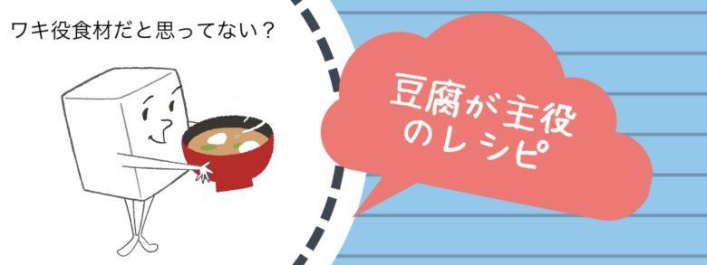 豆腐が主役の節約レシピと書かれたイラストと画像