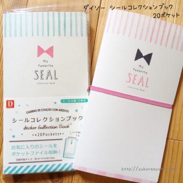 ダイソー(100円ショップ)のシールファイル(シールコレクションブック)の正面から撮影した写真