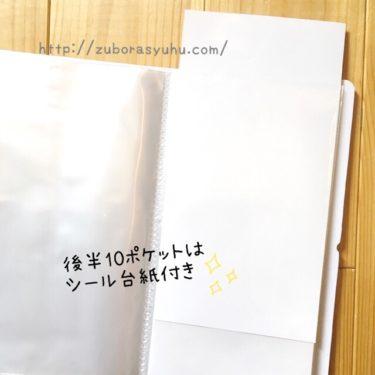 ダイソー(100円ショップ)のシールファイル(シールコレクションブック)を開いた写真。シートシール用ポケットが20ポケットあり。