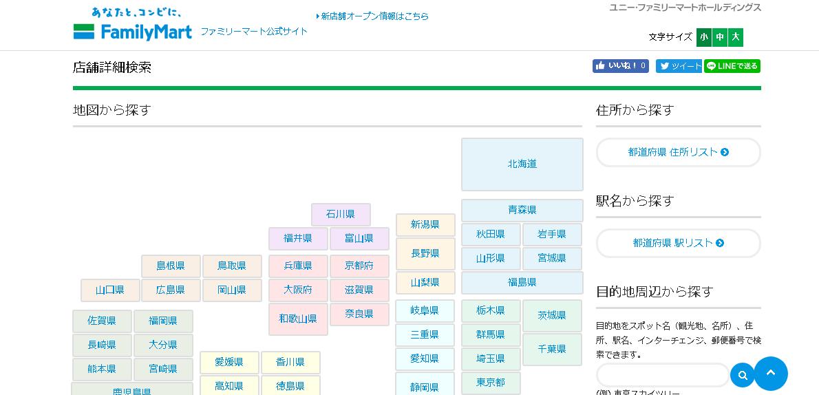 ファミリーマートゆうちょATM設置店舗の探し方(詳細検索トップページ)のキャプチャー画像