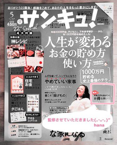 主婦雑誌サンキュ2018年5月号の表紙画像(楽天使いこなしマニュアルを監修)