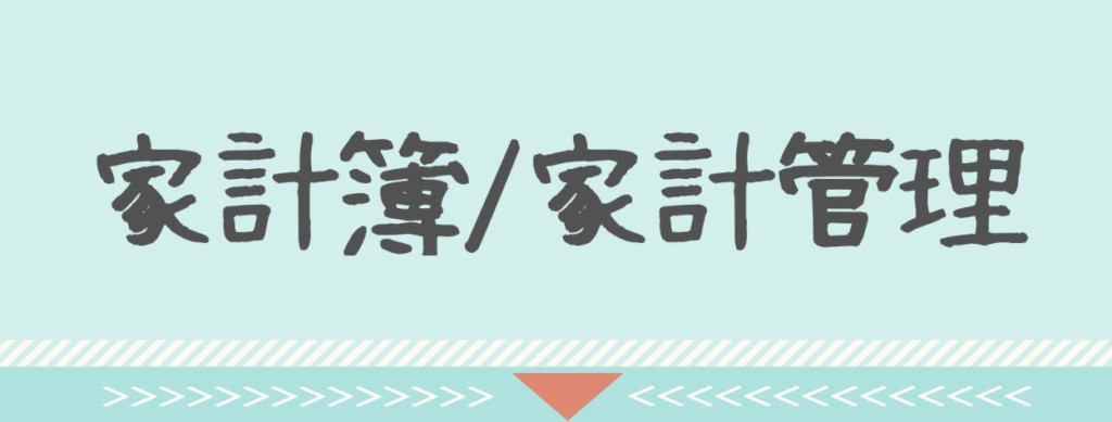 hanaの袋分け家計簿やり方マニュアル記事一覧