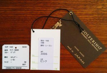 楽天市場で購入した牛革クロコダイル型財布のラッピング(タグ)写真画像