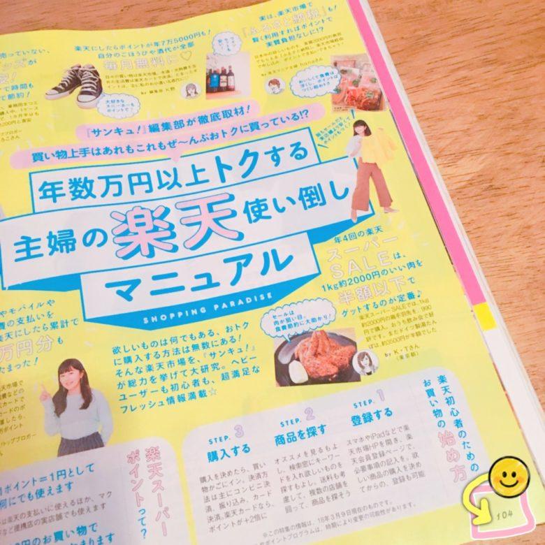 主婦雑誌サンキュ2018年5月の楽天使い倒しマニュアルのページ数102~