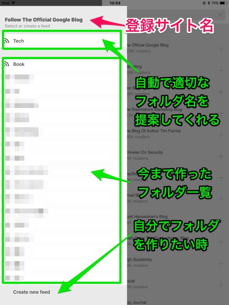 【アプリ版feedlyの使い方】フォルダ登録方法