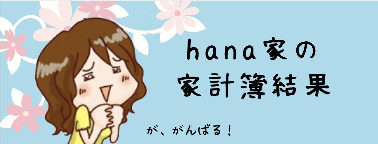 hana家の家計簿実例アイキャッチ画像