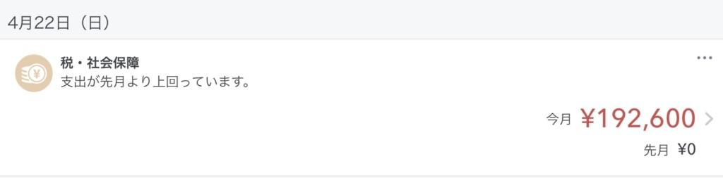 マネーフォワード(家計簿アプリ)で国民年金1年前納クレジットカード払いの通知画像