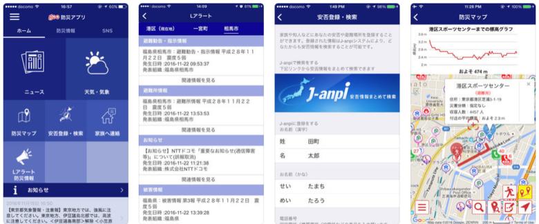 Gooの防災アプリのアイキャッチ画像