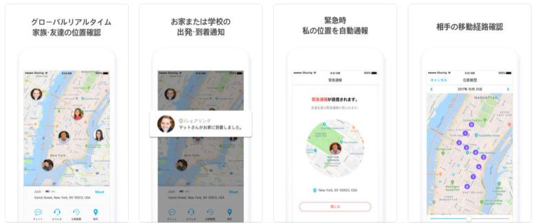 iシェアリングアプリ